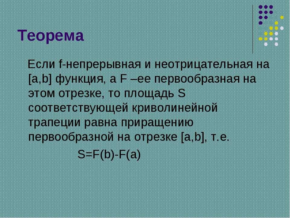 Теорема Если f-непрерывная и неотрицательная на [a,b] функция, а F –ее первоо...