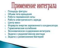 Площадь фигуры Объем тела вращения Работа переменной силы Работа электрическо...