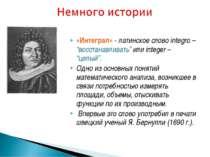 """«Интеграл» - латинское слово integro – """"восстанавливать"""" или integer – """"целый..."""