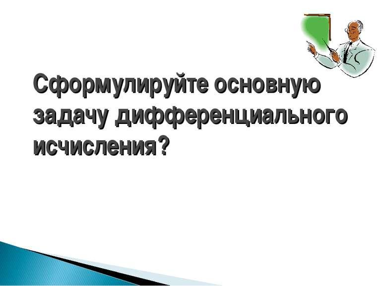 Сформулируйте основную задачу дифференциального исчисления?