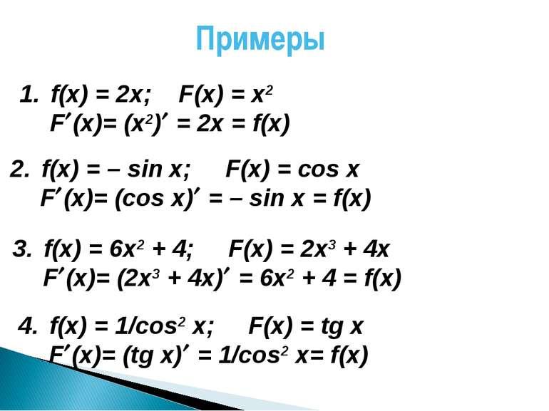 Примеры f(x) = 2x; F(x) = x2 F (x)= (x2) = 2x = f(x) f(x) = – sin x; F(x) = с...