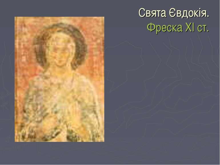 Свята Євдокія. Фреска ХІ ст.