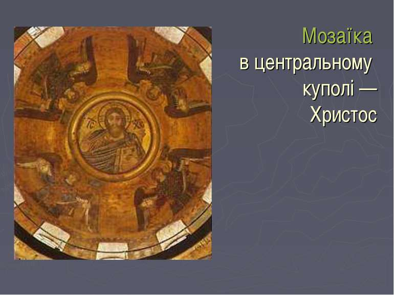 Мозаїка в центральному куполі— Христос