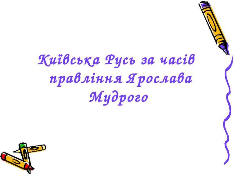 Київська Русь за часів правління Ярослава Мудрого