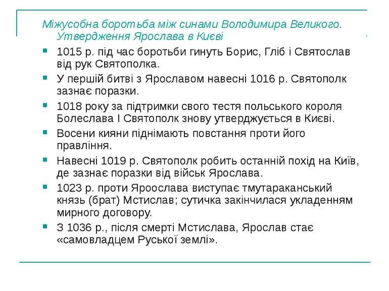 Міжусобна боротьба між синами Володимира Великого. Утвердження Ярослава в Киє...