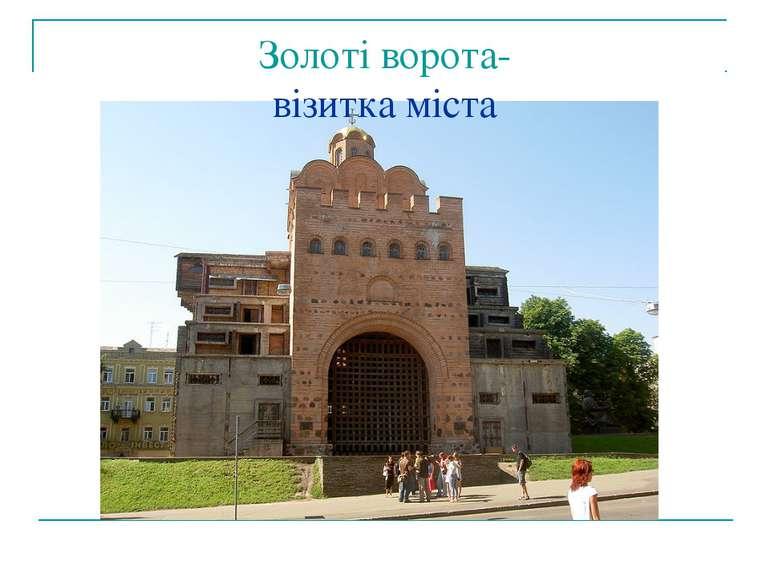 Золоті ворота- візитка міста