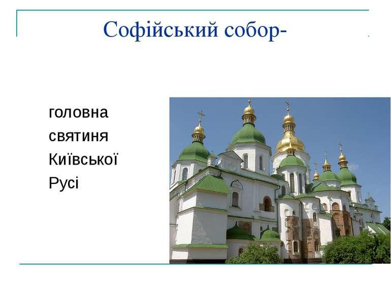 Софійський собор- головна святиня Київської Русі