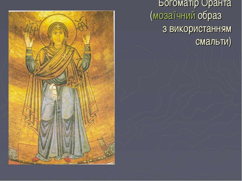 Богоматір Оранта (мозаїчний образ з використанням смальти)