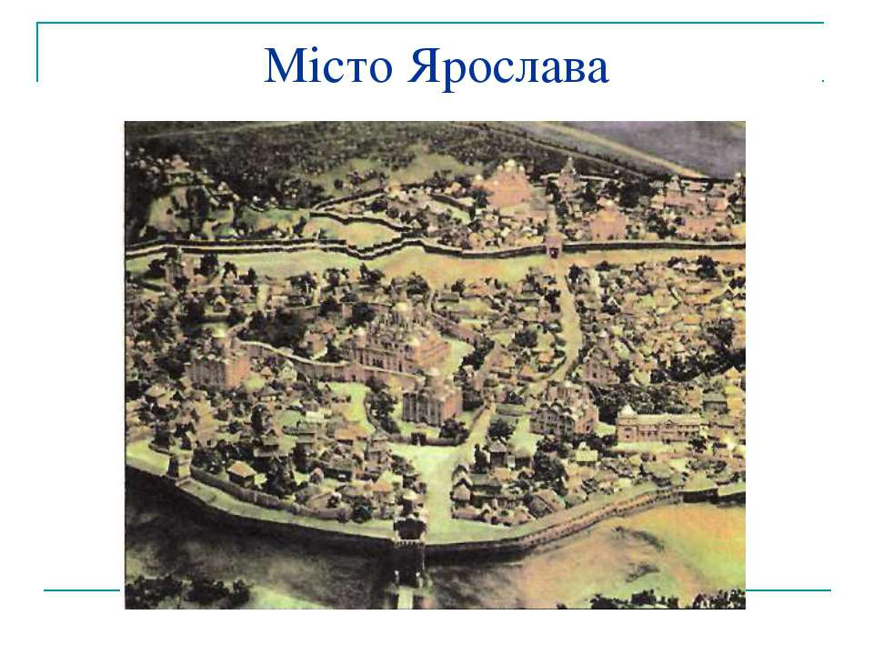Місто Ярослава Слайд 6