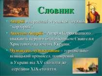 """Словник Андрій в перекладі з грецької """"мужній"""", """"хоробрий"""". Апостол Андрій – ..."""
