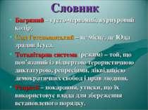 Словник Багряний – густо-червоний, пурпуровий колір. Сад Гетсиманський – це м...