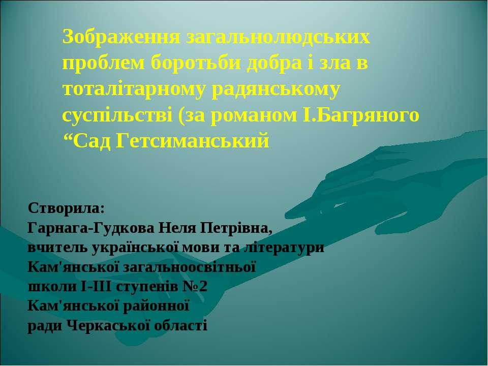 Створила: Гарнага-Гудкова Неля Петрівна, вчитель української мови та літерату...