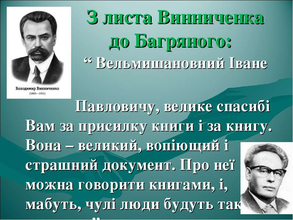 """З листа Винниченка до Багряного: """" Вельмишановний Іване Павловичу, велике спа..."""