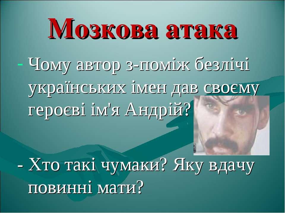Мозкова атака Чому автор з-поміж безлічі українських імен дав своєму героєві ...