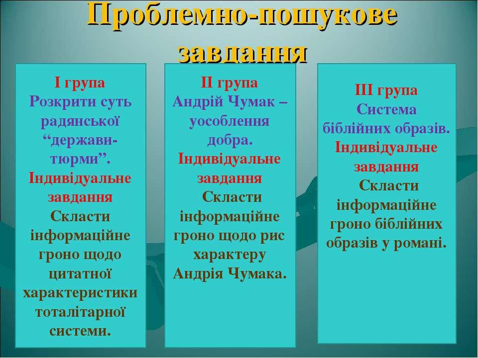 """Проблемно-пошукове завдання І група Розкрити суть радянської """"держави-тюрми""""...."""