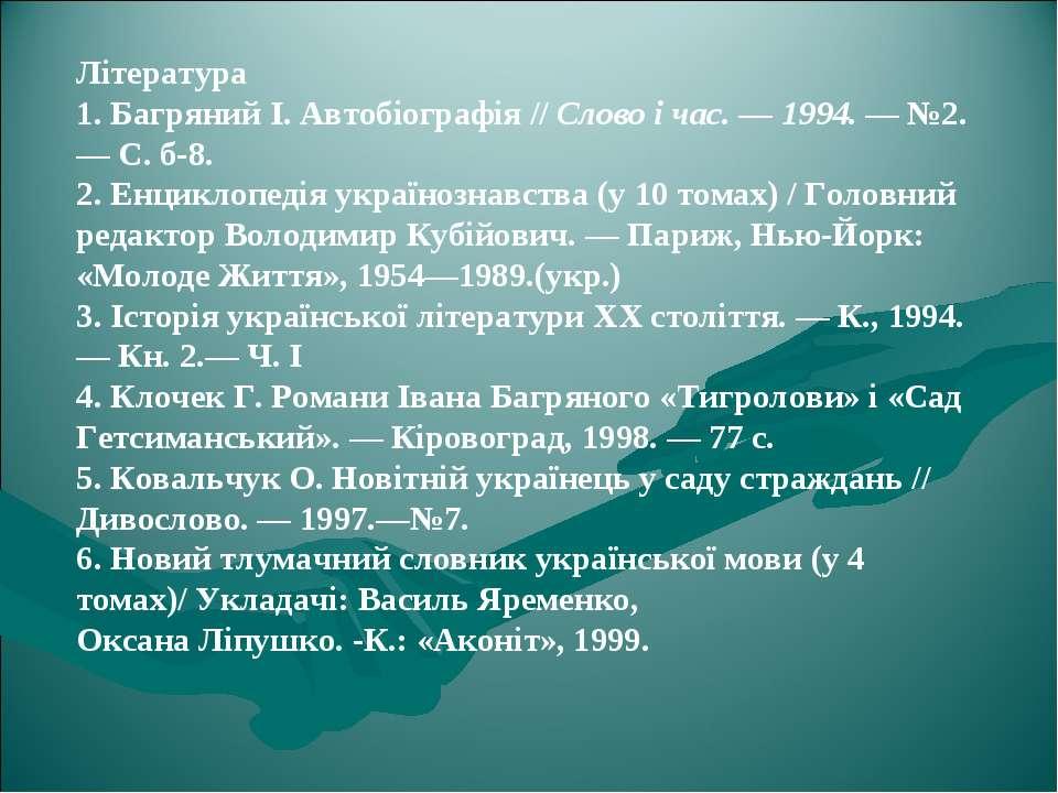 Література 1. Багряний І. Автобіографія // Слово і час. — 1994. — №2. — С. б-...