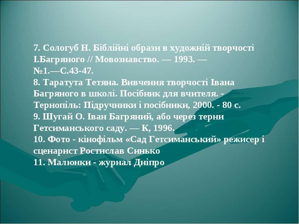 7. Сологуб Н. Біблійні образи в художній творчості І.Багряного // Мовознавств...