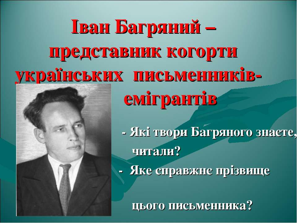 Іван Багряний – представник когорти українських письменників- емігрантів - Як...