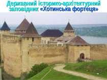 Державний історико-архітектурний заповідник «Хотинська фортеця»