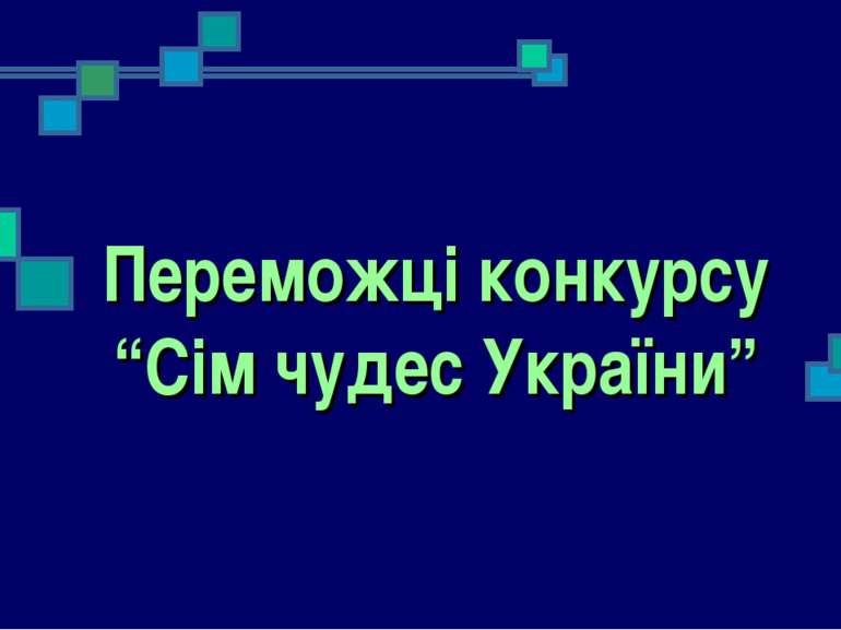 """Переможці конкурсу """"Сім чудес України"""""""