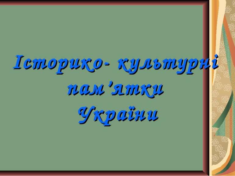 Історико- культурні пам'ятки України
