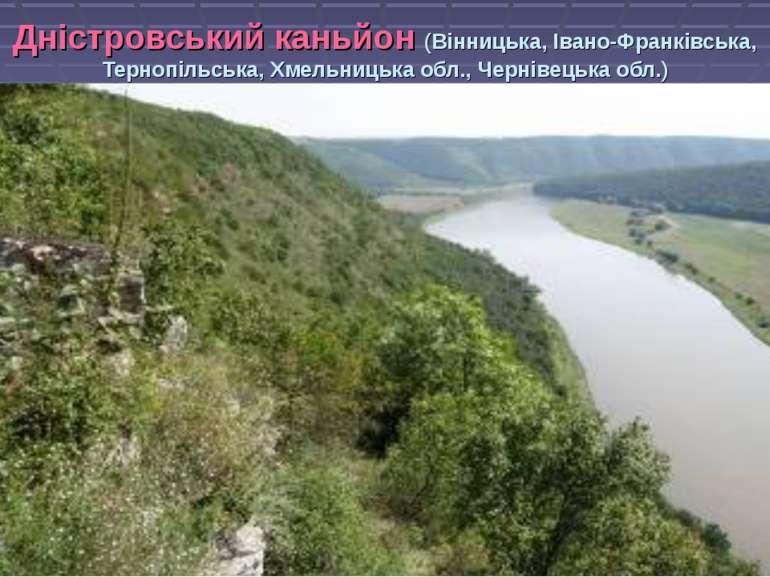 Дністровський каньйон (Вінницька, Івано-Франківська, Тернопільська, Хмельниць...