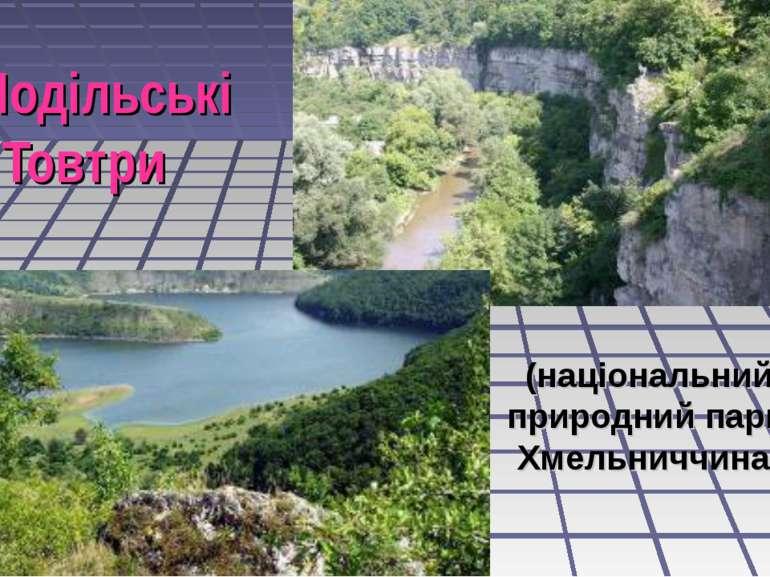Подільські Товтри (національний природний парк, Хмельниччина)