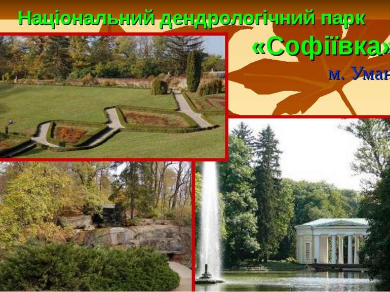 Національний дендрологічний парк «Софіївка», м. Умань