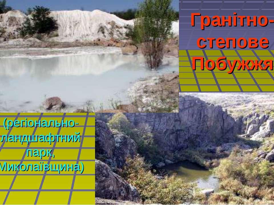 Гранітно-степове Побужжя (регіонально-ландшафтний парк, Миколаївщина)