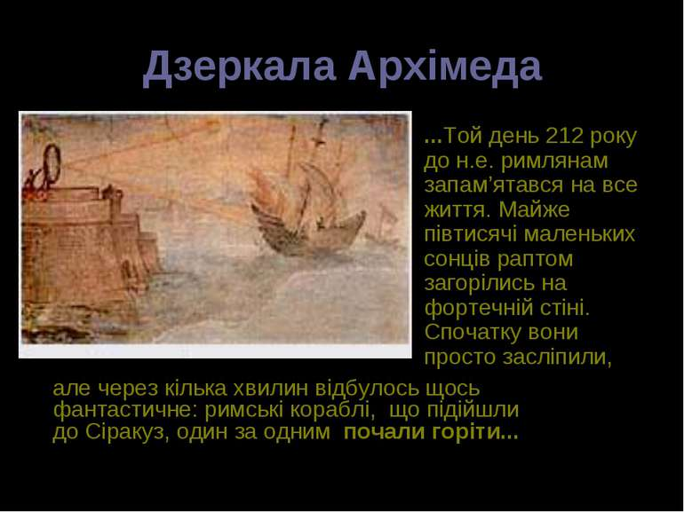 Дзеркала Архімеда ...Той день 212 року до н.е. римлянам запам'ятався на все ж...