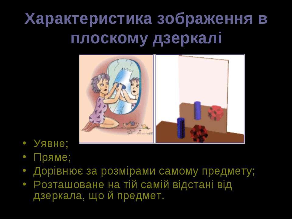 Характеристика зображення в плоскому дзеркалі Уявне; Пряме; Дорівнює за розмі...