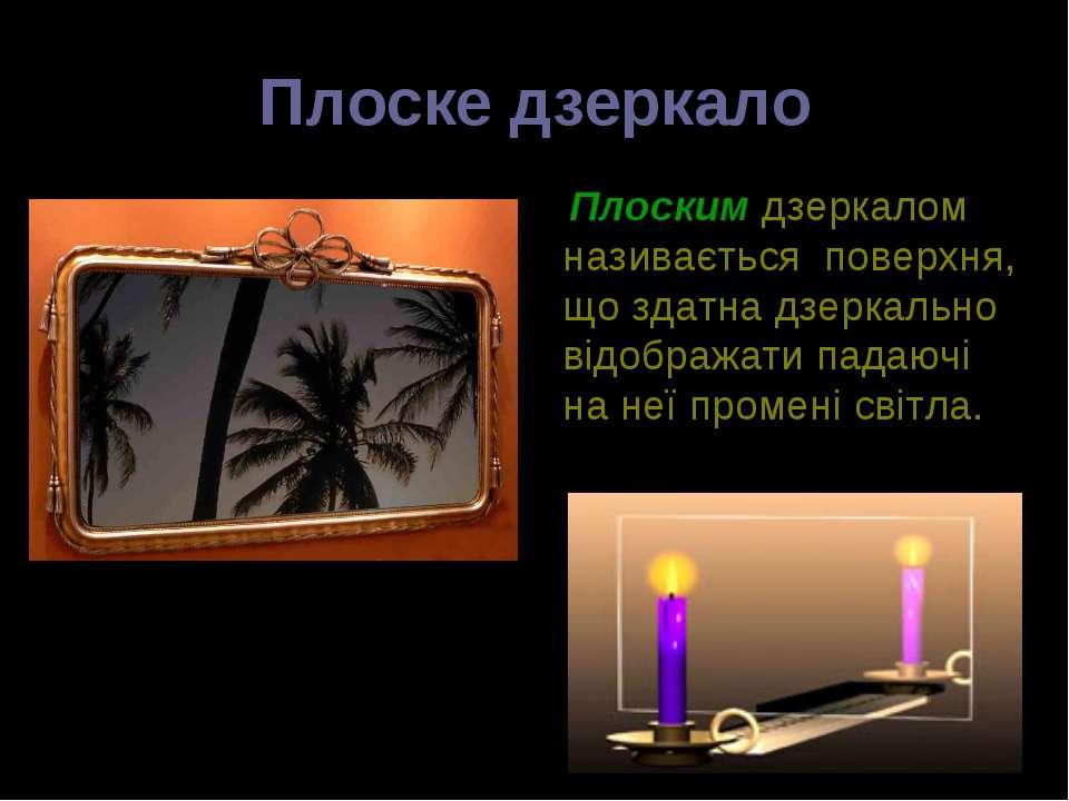 Плоске дзеркало Плоским дзеркалом називається поверхня, що здатна дзеркально ...