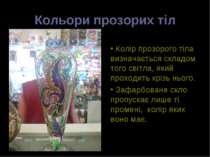 Кольори прозорих тіл Колір прозорого тіла визначається складом того світла, я...