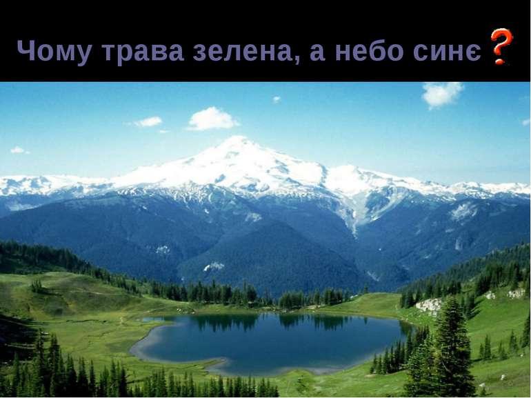 Чому трава зелена, а небо синє
