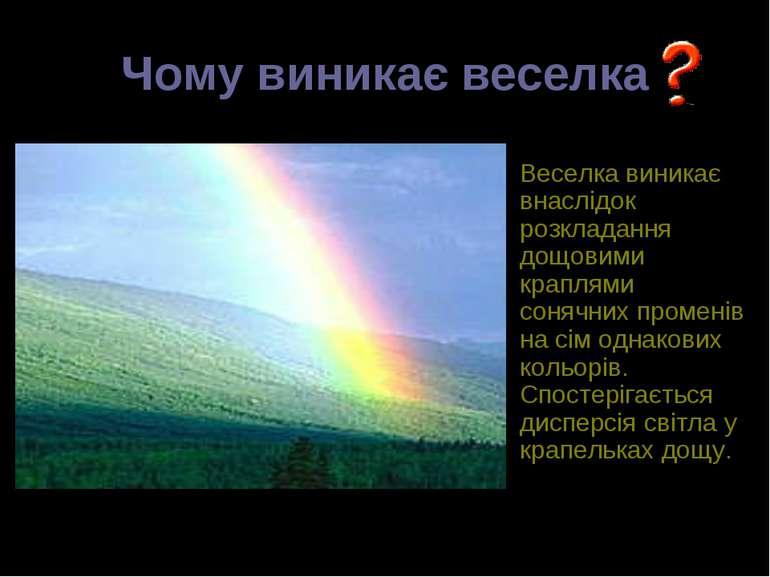 Чому виникає веселка Веселка виникає внаслідок розкладання дощовими краплями ...