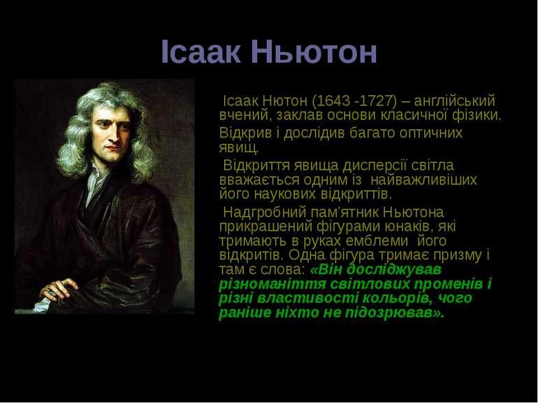 Ісаак Ньютон Ісаак Нютон (1643 -1727) – англійський вчений, заклав основи кла...