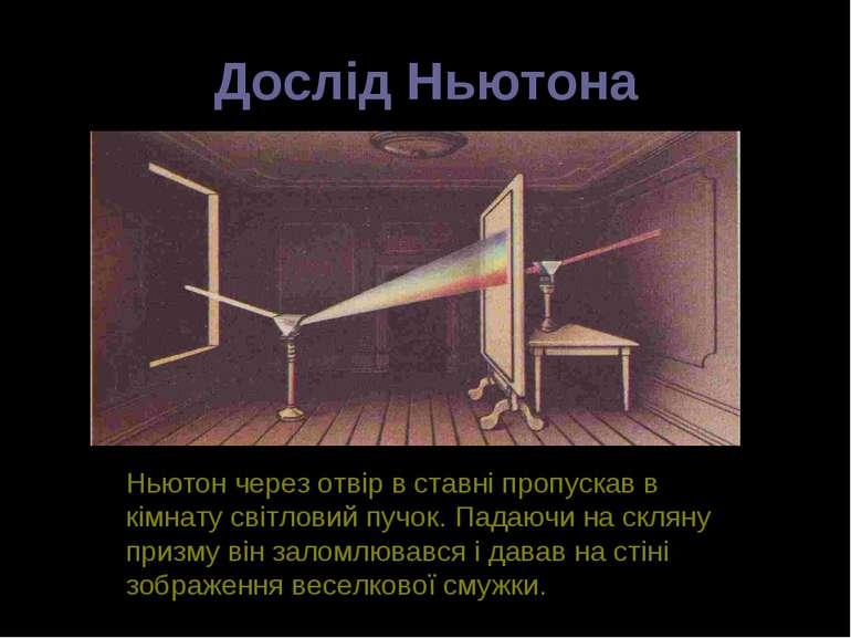 Дослід Ньютона Ньютон через отвір в ставні пропускав в кімнату світловий пучо...