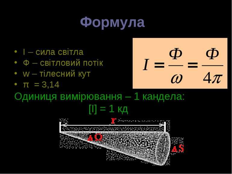 Формула І – сила світла Ф – світловий потік w – тілесний кут π = 3,14 Одиниця...