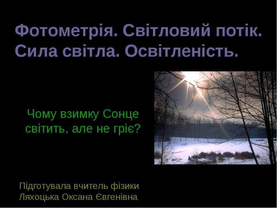 Фотометрія. Світловий потік. Сила світла. Освітленість. Чому взимку Сонце сві...
