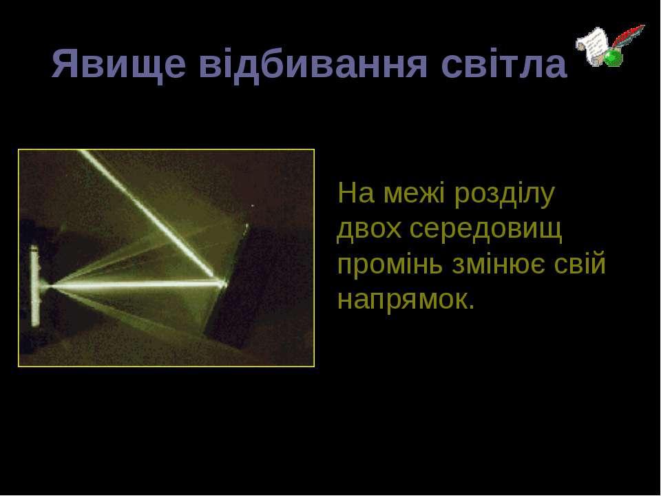 Явище відбивання світла На межі розділу двох середовищ промінь змінює свій на...
