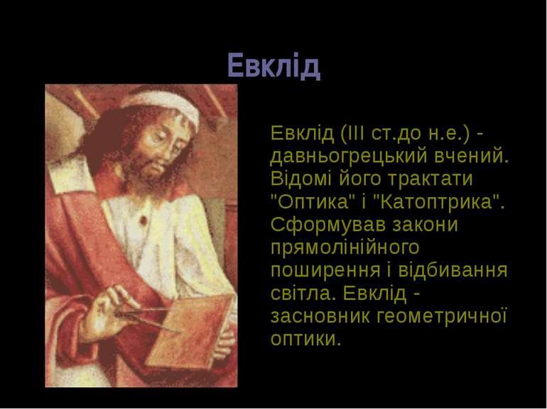 Евклід Евклід (III ст.до н.е.) - давньогрецький вчений. Відомі його трактати ...