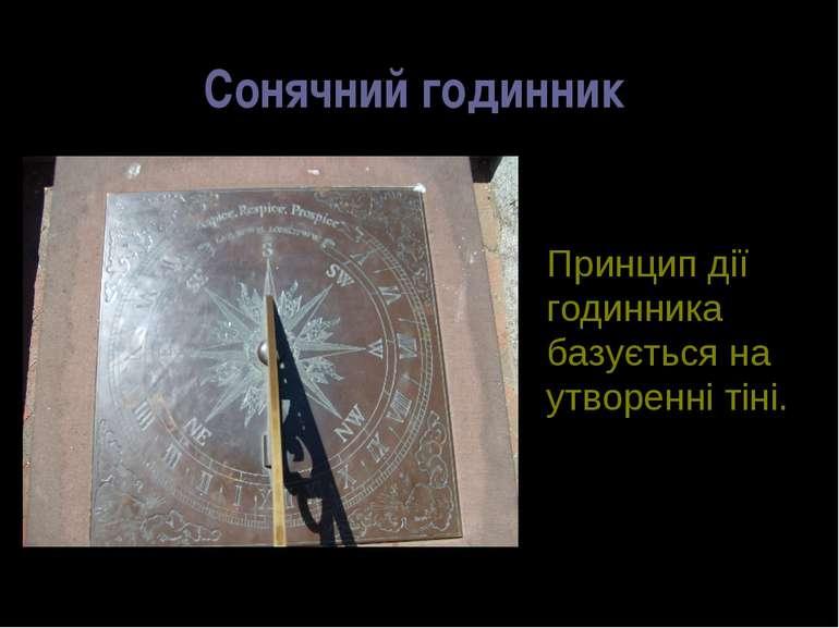 Сонячний годинник Принцип дії годинника базується на утворенні тіні.