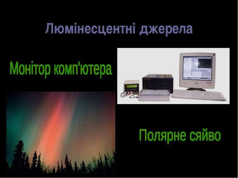 Люмінесцентні джерела