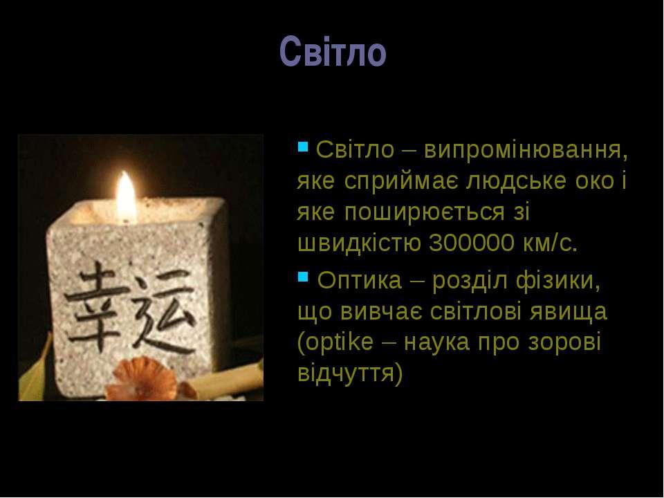 Світло Світло – випромінювання, яке сприймає людське око і яке поширюється зі...