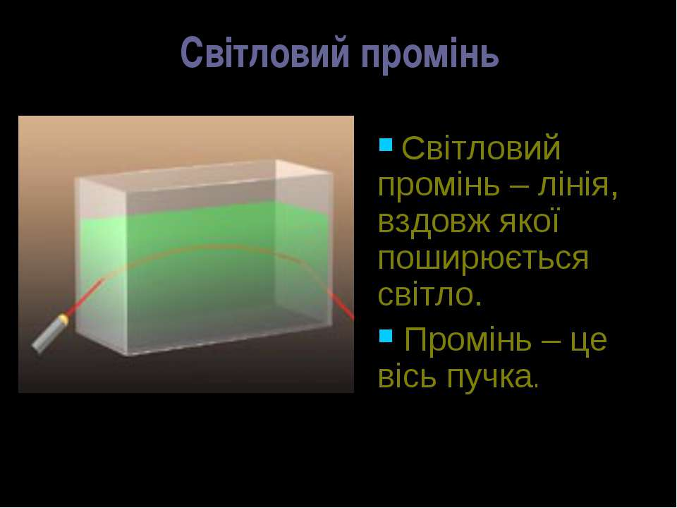 Світловий промінь Світловий промінь – лінія, вздовж якої поширюється світло. ...