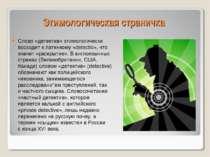 Слово «детектив» этимологически восходит клатинкому «detectio», что значит «...