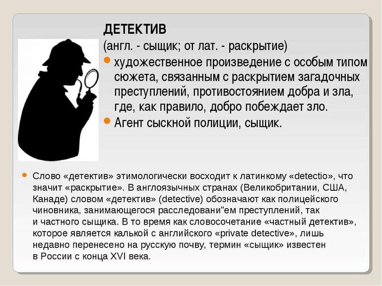 ДЕТЕКТИВ (англ. - сыщик; от лат. - раскрытие) художественное произведение с ...