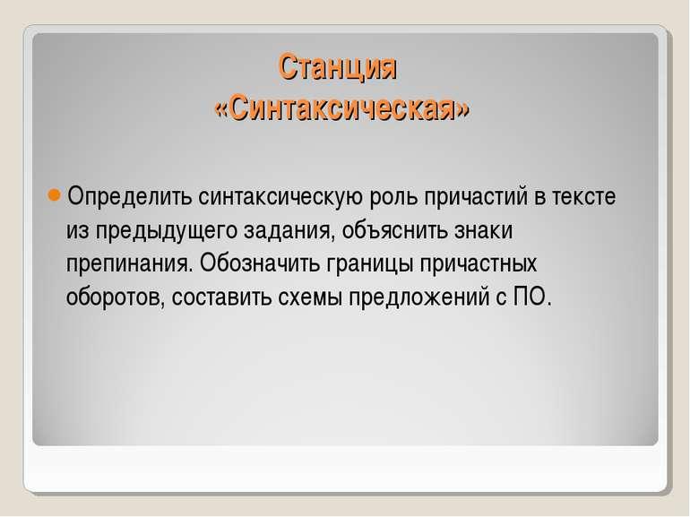 Определить синтаксическую роль причастий в тексте из предыдущего задания, объ...