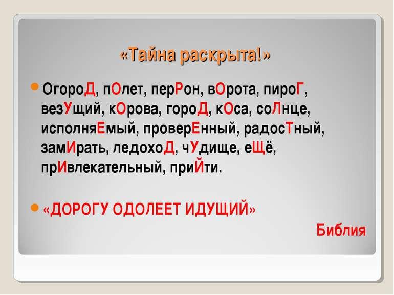 «Тайна раскрыта!» ОгороД, пОлет, перРон, вОрота, пироГ, везУщий, кОрова, горо...