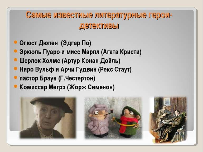 Самые известные литературные герои-детективы Огюст Дюпен (Эдгар По) Эркюль П...